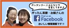 がったん茶屋Facebookページ