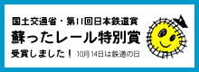国土交通省・第11回日本鉄道賞「蘇ったレール特別賞」受賞!