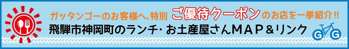 飛騨市神岡町のランチ・お土産屋さんMAP&リンク