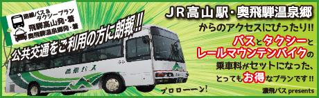 濃飛バス&タクシープラン