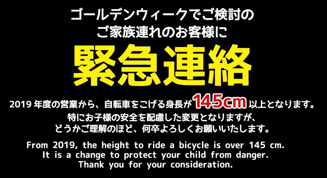 身長145cmから、自転車をこいでいただけます。