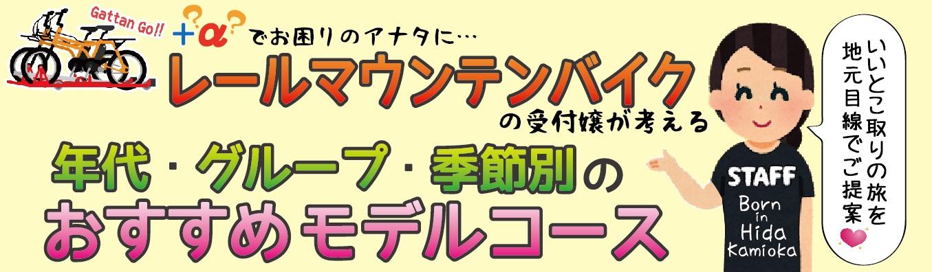 ガッタンゴー!!+αのモデルコース(食べ物系、多め汗)